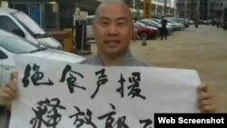 释大成声援被捕的广州人权活动人士郭飞雄 (网络图片)