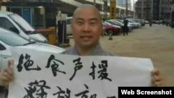 釋大成聲援被捕的廣州人權活動人士郭飛雄 (網絡圖片)