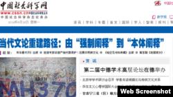 中國社會科學院網站截屏(2014年6月16日)