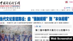 中国社会科学院网站截屏(2014年6月16日)