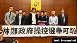 香港民主派立法會議員發聲明譴責港府政治審查。(毛孟靜社交網站圖片)