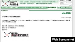 公益財團法人交流協會12月28日宣布改名頁面截圖