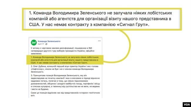 Коментар Команди Зеленського з приводу повідомлення про роботу з американськими лобістами