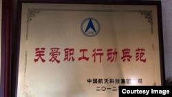 中國航天科技集團公司頒發的 關愛職工行動典範獎_取自百度網站_20210704