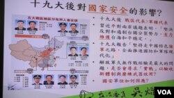 台灣立法院外交及國防委員會10月26號質詢會議展示的圖卡 (美國之音張永泰拍攝)
