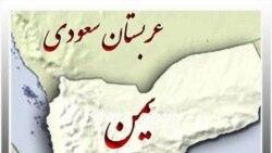یمن یک کشتی ایرانی را توقیف کرد