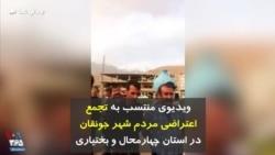 ویدیوی منتسب به تجمع اعتراضی مردم شهر جونقان در استان چهارمحال و بختیاری