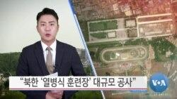"[VOA 뉴스] ""북한 '열병식 훈련장' 대규모 공사"""