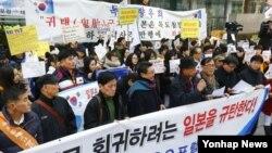 주한 일본대사관 앞에서 항의 시위 벌이는 시민단체 회원들