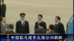 中国副总理李克强访问朝鲜