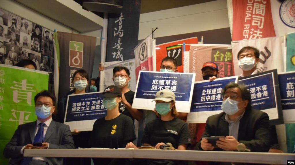"""香港边城青年与20多个台湾公民团体5月27日召开""""反国安恶法!台港青年撑港抗中""""记者会,共同谴责中国的霸权威胁扼杀香港民主自由,呼吁台湾政府落实港人庇护机制。(香港边城青年提供)"""