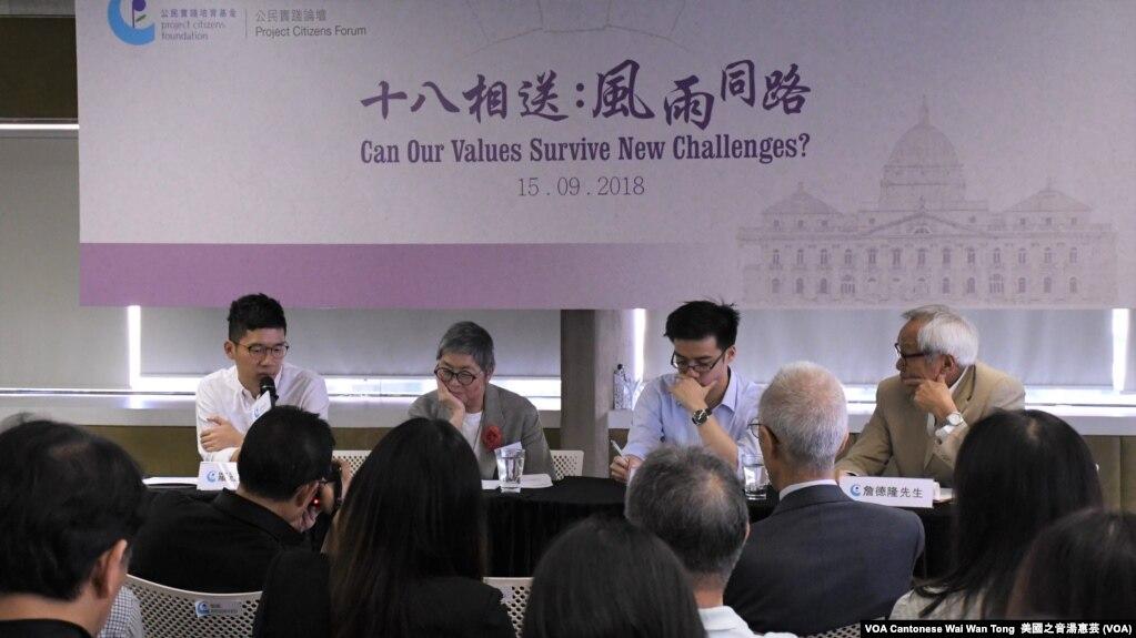 香港论坛谈年青人参政困难与政治形势