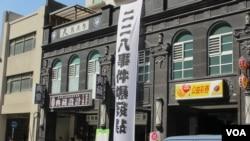 台湾228事件发生的地点(美国之音 张永泰拍摄)