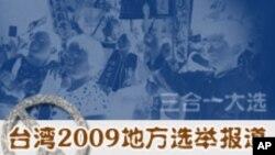 台湾 2009 地方选举报道