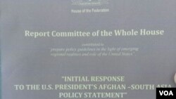 کمیٹی کی رپورٹ کا عکس