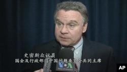 美国国会及行政部门中国问题委员会共同主席 克里斯·史密斯(Chris Smith)众议员(共和党籍-新泽西州)