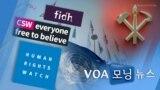 [VOA 모닝뉴스] 2021년 10월 12일