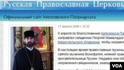 მღდელ მამალაძის დონეცკში გადაყვანის შესახებ ინფორმაცია მოსკოვის საპატრიარქოს გვერდზე