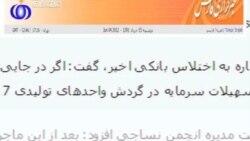وعده تازه دولت احمدی نژاد برای نجات تولید