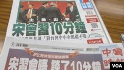 台灣媒體報導宋習在APEC短暫會晤(美國之音張永泰拍攝)