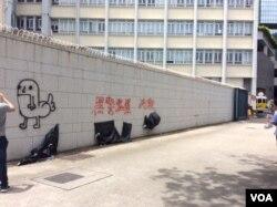 香港學界抗議者留在警察總部圍牆上的標語和塗鴉(美國之音記者申華拍攝)