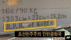 리비아 라스라누프에서 발견된 북한의 국호가 명시된 나무상자(위)와 한글로 설명된 중기관총(아래). 북한이 리비아에 건설장비로 위장해 수출한 것으로 추정된다.