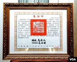 马英九总统颁发褒扬令给已故台湾报人赵廷俊 (美国之音钟辰芳拍摄)