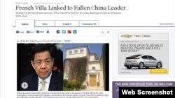 《華爾街日報》薄熙來案相關報道