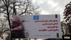 کمیسیون حقوق بشر می گوید کمپاینی را برای مبارزه با بچه بازی در افغانستان آغاز کرده است