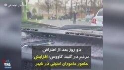 دو روز بعد از اعتراض مردم در گنبد کاووس؛ افزایش حضور ماموران امنیتی در شهر