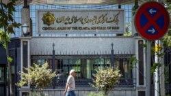 အီရန္ဗဟိုဘဏ္ကို ပိ္တ္ဆို႔ဒဏ္ခတ္ဖို႔ သမၼတ Trump ညႊန္ၾကား