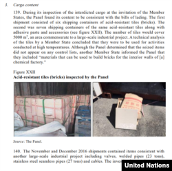 유엔 안보리 대북제재위원회 산하 전문가패널이 공개한 내산성 타일. 시리아로 향하던 내산성 타일은 북한 조선광업개발회사가 수출한 것으로 추정된다