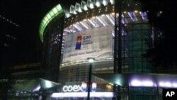 Le complexe accueillant le sommer du G20