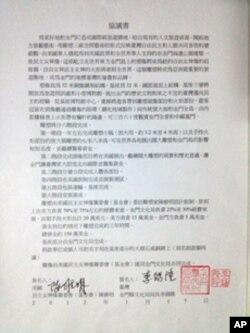 陈维明与金门县文化局签定的民主女神像合作协议