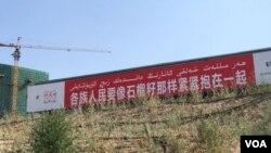 提倡民族團結和睦相處的標語口號在新疆各地比比皆是。(美國之音葉兵拍攝)