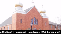 Церква Св. Марії в Картереті, Нью-Джерсі