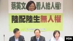 台湾执政党国民党立法院党团就陆配陆生权益召开记者会。(美国之音张永泰拍摄 )