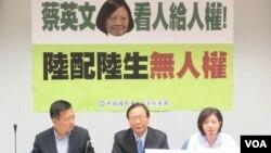 台灣執政黨國民黨立法院黨團就陸配陸生權益召開記者會。 (美國之音張永泰拍攝 )
