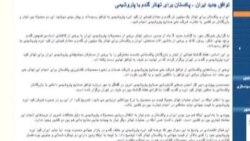 تحریم ها ایران را به مبادله ی نفت با کالا کشانده است