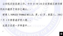 警方证实一名美国人北京遇害(北京公安局通告截屏)