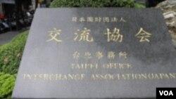 日本在台交流协会(美国之音申华拍摄)