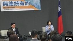 台灣總統蔡英文與台美青年舉行座談會(美國之音記者李逸華拍攝)