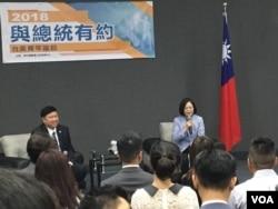 台湾总统蔡英文与台美青年举行座谈会(美国之音记者李逸华拍摄)