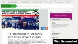 تصویری از وبسایت اتحادیه بین المللی کارگران حمل و نقل