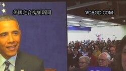 2012-01-04 美國之音視頻新聞: 奧巴馬將在首次競選之旅中為經濟辯護
