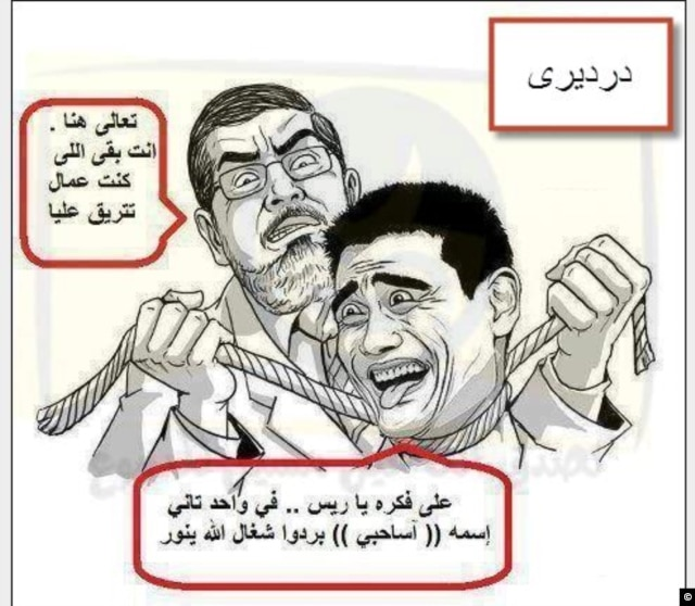 "This cartoon depicts President Morsi strangling his critic, an average Egyptian represented by the Yao Ming smiling face meme. ""I got you,"" he says. ""You were the one mocking me."""