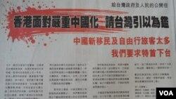 最近有香港民主派立法會議員及數百名市民,合資在台灣報章刊登廣告,呼籲台灣民眾對香港面對嚴重中國化問題引以為鑑.