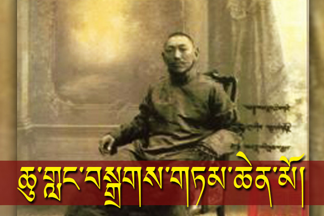 Centenary of the 13th Dalai lama's Re-assertion of Tibet's Sovereignty