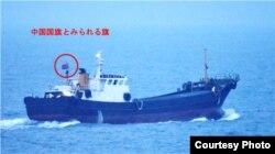 일본 방위성이 북한 유조선과의 '불법 환적'이 의심되는 선박의 사진을 공개했다. 지난 1일 오전 6시 쯤 찍은 사진에는 중국 국기로 보이는 붉은 깃발이 걸렸다.