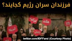 تصویری که در صفحه توئیتر فارسی ارتش دفاعی اسرائیل منتشر شده است.